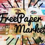 『カモ井加工紙が「mt school ARCHIVES」開催。「FREE PAPER MARKET」も同時開催/大分』の画像