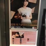 『【乃木坂46】生田絵梨花『ベストクラシック100』店舗展開が神懸かってるぞ!!!!』の画像