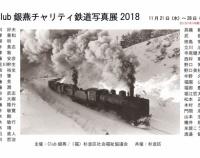 『2つの鉄道写真展 Ⅱ』の画像
