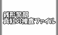 銭形警部 真紅の捜査ファイル 第4話(最終回)