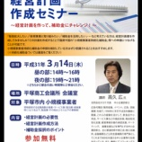 『小規模事業者持続化補助金セミナー(平塚商工会議所)』の画像