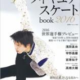 『フィギュアスケートbook 2016(廣済堂出版)に書きました』の画像