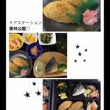 『今日の栗林公園昼食(五目いなり)』の画像
