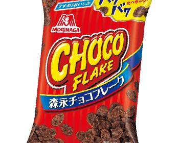 森永・チョコフレークが生産終了する時期と理由がこちら・・・