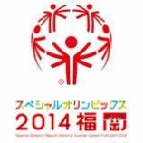『【熊本】ナショナルゲームの選手団が紹介されています』の画像