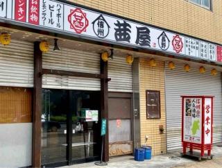 早くも跡地にオープン!?長野駅東口に『茜屋 長野店』なる信州グルメが楽しめる居酒屋がオープンするらしい。元『花の舞 長野駅東口店』だったところ。