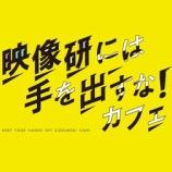 『【乃木坂46】お値段設定が凄いなwww『映像研には手を出すな!カフェ』メニュー&グッズ詳細が公開!!!!!!』の画像