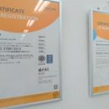 『ISO27001(ISMS)の継続審査終了のお知らせ』の画像
