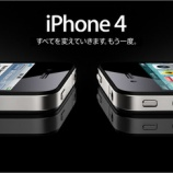 『iPhone4 どうすべきか??』の画像