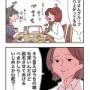 ママ友の会話…