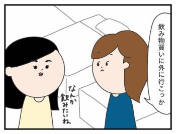 87. シンガポールの夜は安全?!/ぷく子旅・マレーシア編
