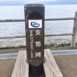 『支笏湖へ紅葉狩り』の画像