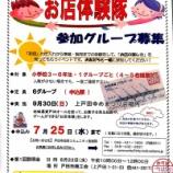 『上戸田ゆめまつりで開催される「地域通貨 de お店体験隊」の参加団体の募集が始まりました』の画像