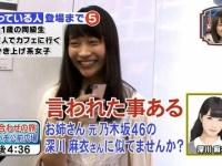 【元乃木坂46】女子アナ「深川麻衣に似てるって言われたことあるw」