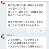 田島芽瑠が激怒「誰かを巻き込むぐらいなら正々堂々と戦いなさい。私の大事なものを傷つけるなら私も我慢しないよ」