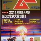 『12月18日放送「月刊ムー1月号から、並木氏の記事紹介」』の画像