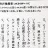 日刊スポーツ瀬津「私は2年前に向井地美音さんが3代目総監督になるんじゃないかと予言してる」「証拠もあるよ」