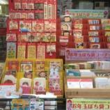 『まだございます~よ!お年玉ぽち袋&年賀ポストカード。』の画像