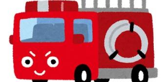 夜更けに消防車のサイレンが近くで聞こえると思っていら2件隣が火事。救急隊が黒い袋にご遺体を乗せて運んで行ったのを見てしまったのが修羅場