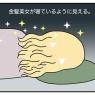 エフ漫画『金髪の妻』