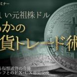 『12/9㈯AM10:00~ 東京国際フォーラムにて、 仮想通貨の無料セミナーを行います』の画像