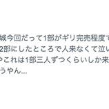 『【乃木坂46】川後陽菜、21st握手会部数を見て取り乱す・・・『やばくない!?私今2部にしたところで人来なくて泣いて不安定になるだけですって!!』』の画像