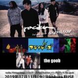『【ライブ情報】7/13(土)「submarino」release tour @小倉FUSE』の画像