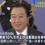 『立憲野田と自民菅は反日本派仲間。日本を壊すために国会で意気投合。』の画像