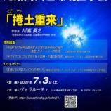 『九州高気圧環境医学会における講演(3 )案内』の画像
