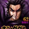 【キングダム 696話感想】桓騎、ついに「斬首十萬」を実行する!!