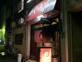 姫路 立呑処「めぐみ家」
