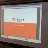 『【イベント】「仕事旅行社・田中翼代表のお話しを聞いてまいりました!』の画像