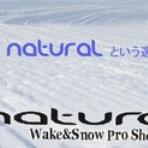 Wake&Snow専門店 ナチュラルウェイクボード