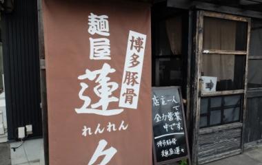 『ブースカさんと一緒に『麺屋 蓮々』』の画像
