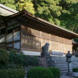 『いつか行きたい日本の名所 宇治上神社』の画像