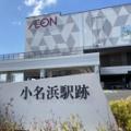 小名浜駅跡 福島臨海鉄道