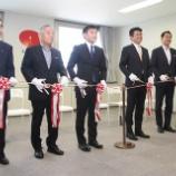 『Seki-Bizオープニングセレモニーと開設シンポジウム』の画像