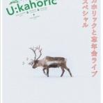 UkoSaxy Live Schedule