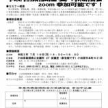 『小田原箱根商工会議所で事業再構築補助金セミナー』の画像