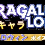 『【ドラガリ】ハロウィンボイス集!』の画像