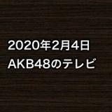 2020年2月4日のAKB48関連のテレビ