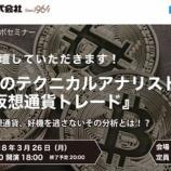 『仮想通貨セミナーin大阪ふたたび!(3/26)』の画像