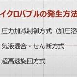 『国東下村塾「光マイクロバブル技術特別セミナー」第4回を終えて』の画像