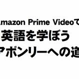 『アボンリーへの道(Road To Avonlea)に涙がとまらない話~アマゾンプライムビデオで英語学習はヤバすぎ。』の画像