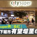 『【香港最新情報】「華潤集団がシティスーパーを買収」』の画像