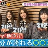 『【乃木坂46】メンバーの特殊能力!?白石×桜井×松村×久保『ZIP!』に登場!!!』の画像