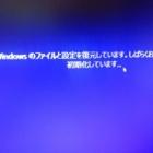 『パソコンが変だ  牛丼は露無しが旨い』の画像