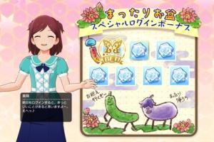 【ミリシタ】『まったりお盆スペシャルログインボーナス』開催!8/16まで!