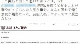 ビビる大木を罵倒した代官山のショップ『リアルマッコイズ』店員 店側はブログに謝罪文掲載へ