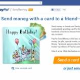 『Facebook上でPayPalの個人間送金が可能に【湯川】』の画像